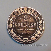 2 копейки 1913г Николай II (1894-1917) монеты российской империи