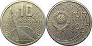 Продаю монету СССР 10 копеек юбилейная