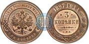 Монета Николая ІІ