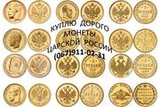 Куплю золотые монеты,  червонцы,  15 рублей,  для себя