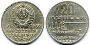 Продам Юбилейные 20 копеек. Пятьдесят лет советской власти:1917-1967