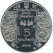 МОНЕТА 5 ГРИВЕН ГОНЧАР 2010
