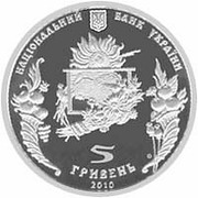 МОНЕТА 5 ГРИВЕН СПАС 2010