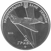 Монета 2 гривны Иван Кожедуб