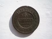 срочно продам монету 5 копеек 1879года