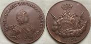 Продам монеты, царские и до революционные.