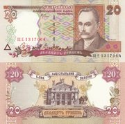 Банкнота 20 гривен 2000 г.