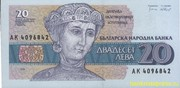 Банкнота 20 левов Болгария 1991