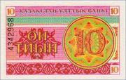Купюры 10 и 20 тиын Казахстан