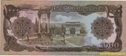Банкнота 1000 афгани 1979 г. Афганистан