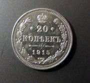 Продам 20 копеек 1915 года