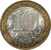 Юбилейные монеты России 10 рублей (2 шт)