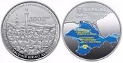 Монета 100-летие первого Курултая крымскотатарского народа